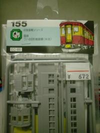 Cimg3474_2