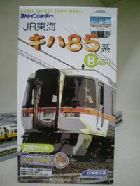 Cimg5529_2